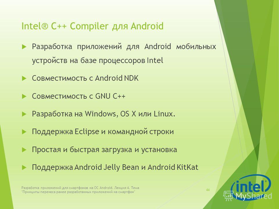 Intel® C++ Compiler для Android Разработка приложений для Android мобильных устройств на базе процессоров Intel Совместимость с Android NDK Совместимость с GNU C++ Разработка на Windows, OS X или Linux. Поддержка Eclipse и командной строки Простая и