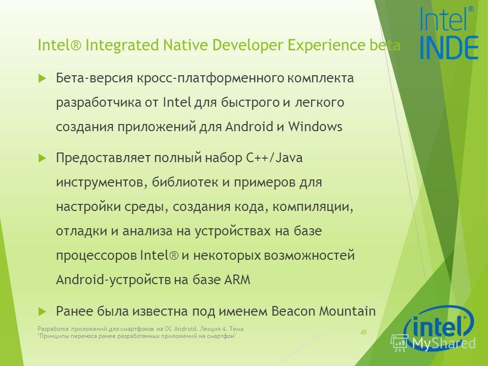 Intel® Integrated Native Developer Experience beta Бета-версия кросс-платформенного комплекта разработчика от Intel для быстрого и легкого создания приложений для Android и Windows Предоставляет полный набор C++/Java инструментов, библиотек и примеро
