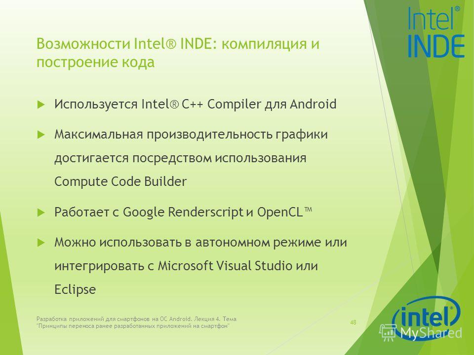 Возможности Intel® INDE: компиляция и построение кода Используется Intel® C++ Compiler для Android Максимальная производительность графики достигается посредством использования Compute Code Builder Работает с Google Renderscript и OpenCL Можно исполь