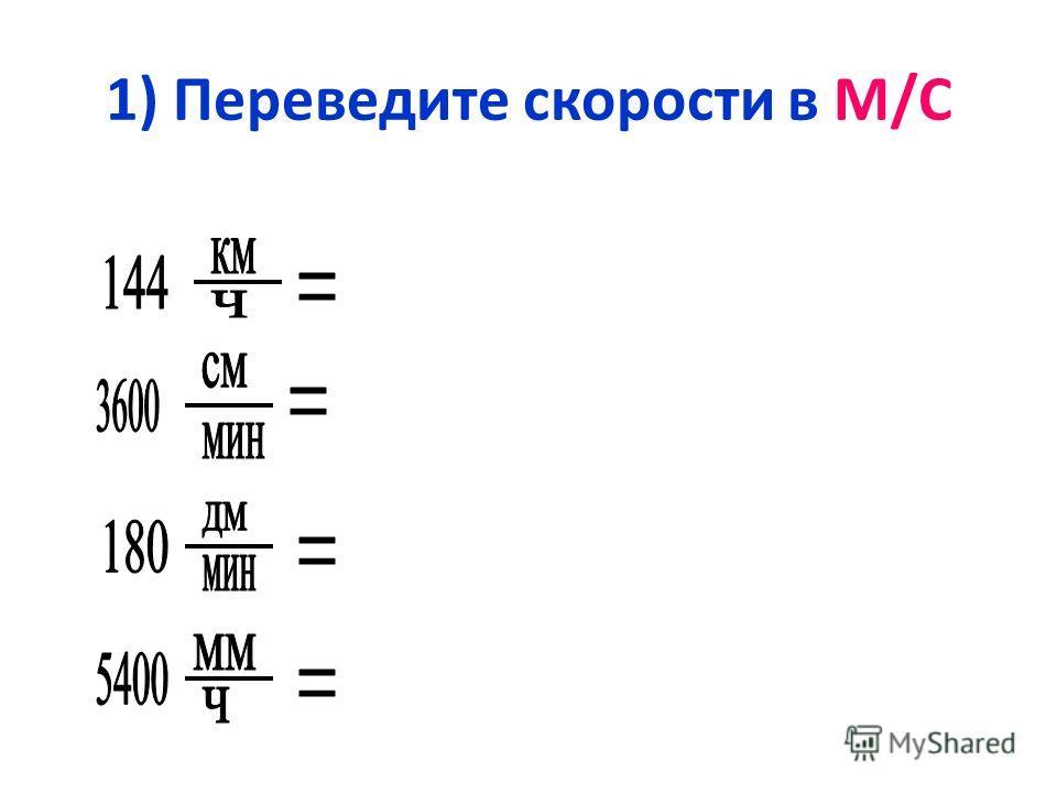 1) Переведите скорости в М/С