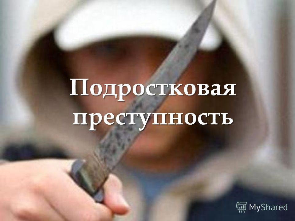 Подростковая преступность