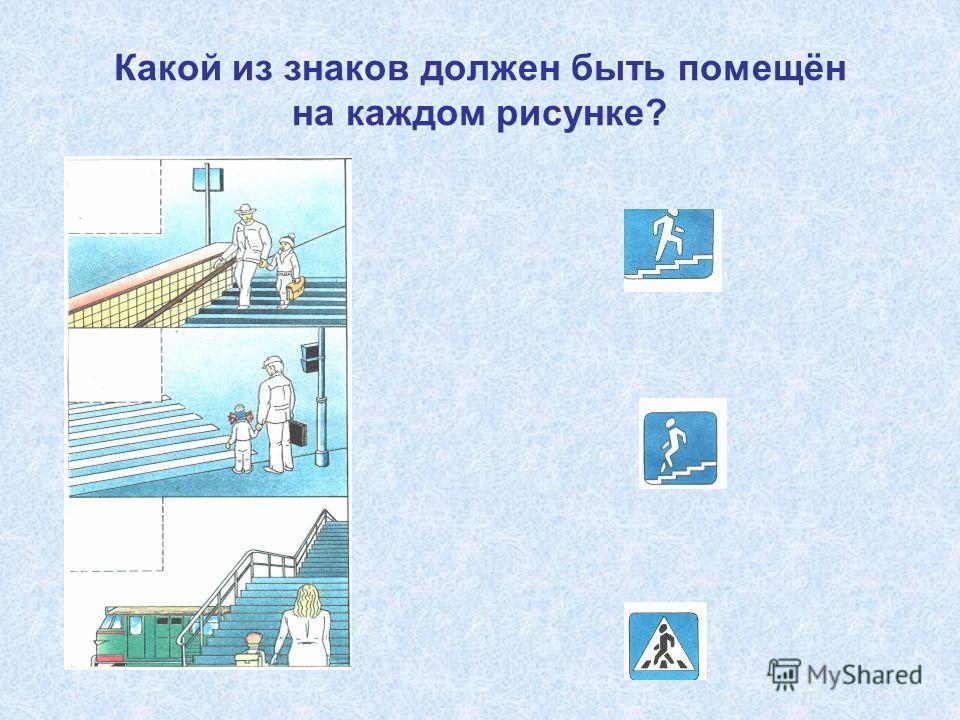 Какой из знаков должен быть помещён на каждом рисунке?