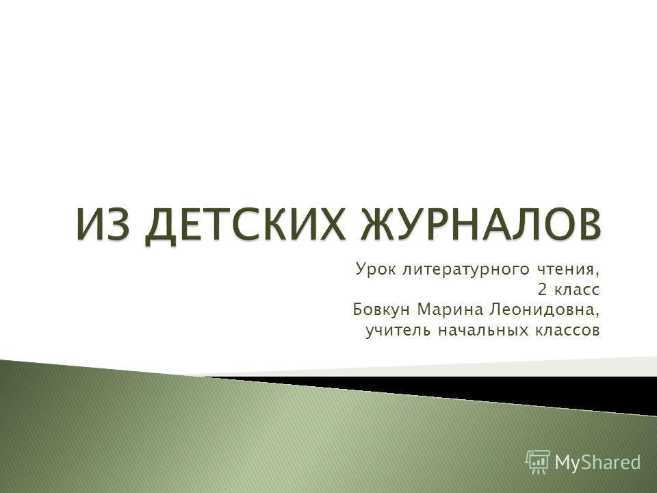 Урок литературного чтения, 2 класс Бовкун Марина Леонидовна, учитель начальных классов