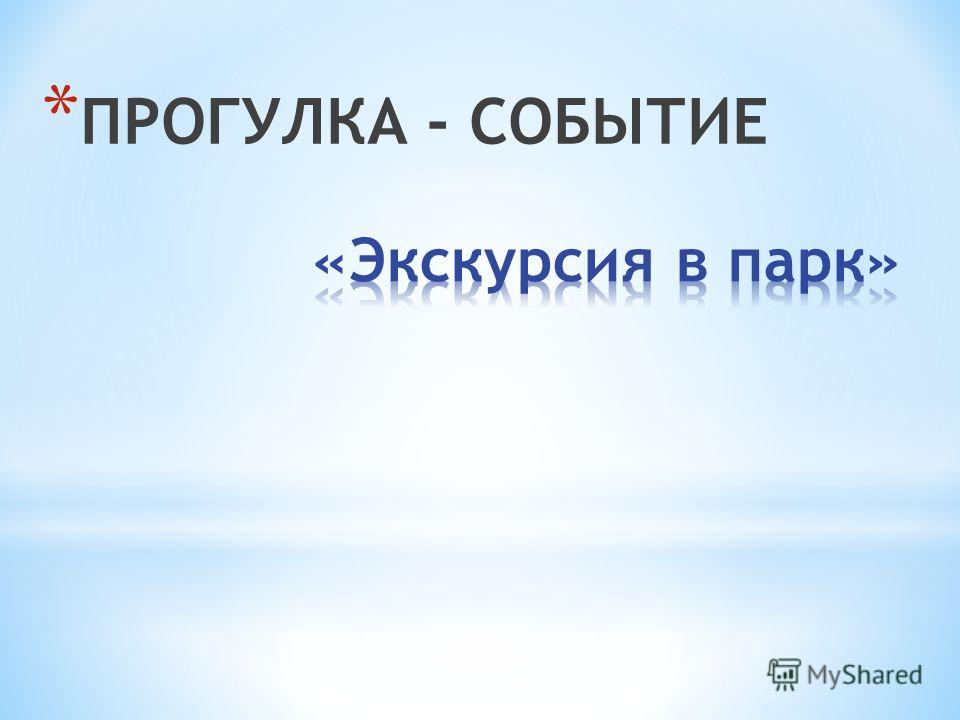 * ПРОГУЛКА - СОБЫТИЕ
