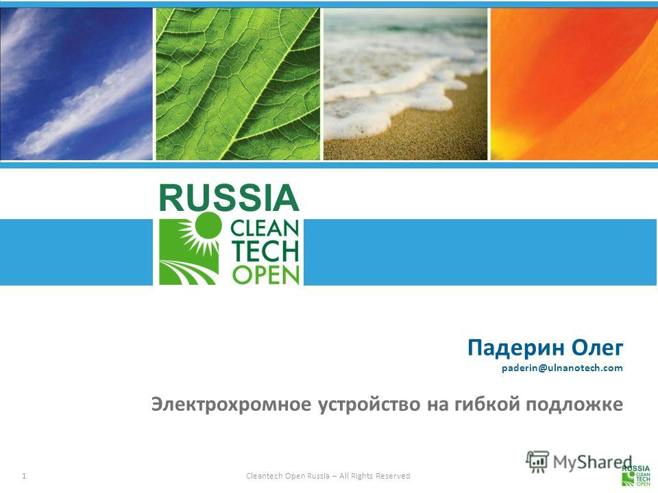 1 Cleantech Open Russia – All Rights Reserved RUSSIA Падерин Олег paderin@ulnanotech.com Электрохромное устройство на гибкой подложке