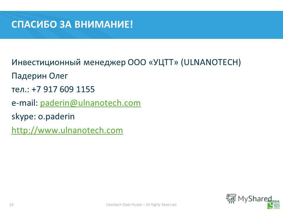 10 Cleantech Open Russia – All Rights Reserved СПАСИБО ЗА ВНИМАНИЕ! Инвестиционный менеджер ООО «УЦТТ» (ULNANOTECH) Падерин Олег тел.: +7 917 609 1155 e-mail: paderin@ulnanotech.compaderin@ulnanotech.com skype: o.paderin http://www.ulnanotech.com