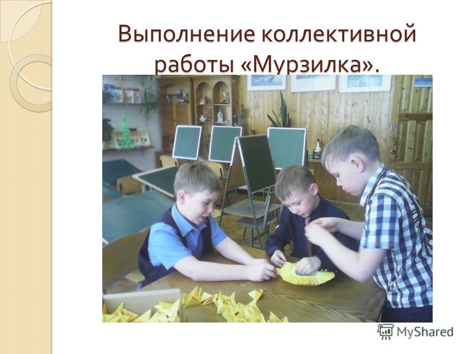 Выполнение коллективной работы « Мурзилка ».