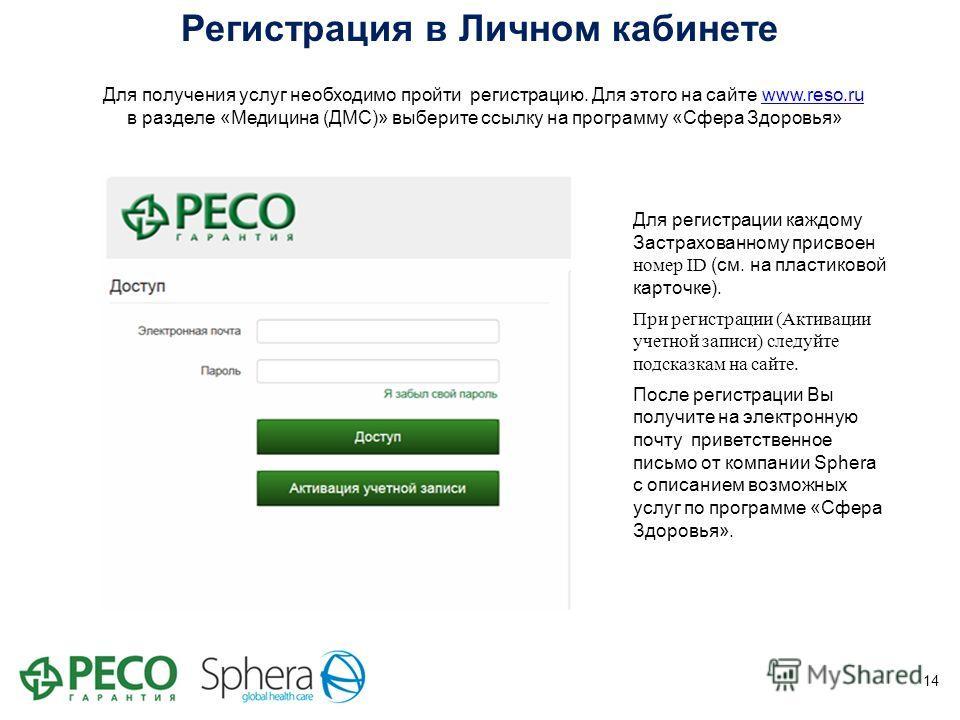 Регистрация в Личном кабинете 14 Для регистрации каждому Застрахованному присвоен номер ID (см. на пластиковой карточке). При регистрации (Активации учетной записи) следуйте подсказкам на сайте. После регистрации Вы получите на электронную почту прив