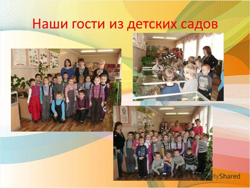 Наши гости из детских садов