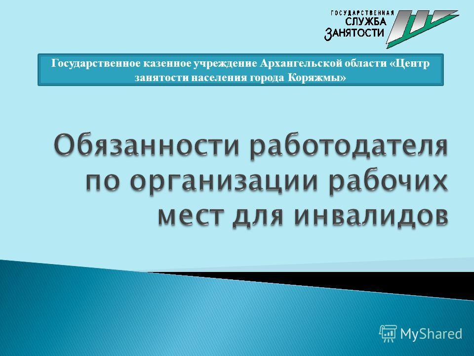 Государственное казенное учреждение Архангельской области «Центр занятости населения города Коряжмы»