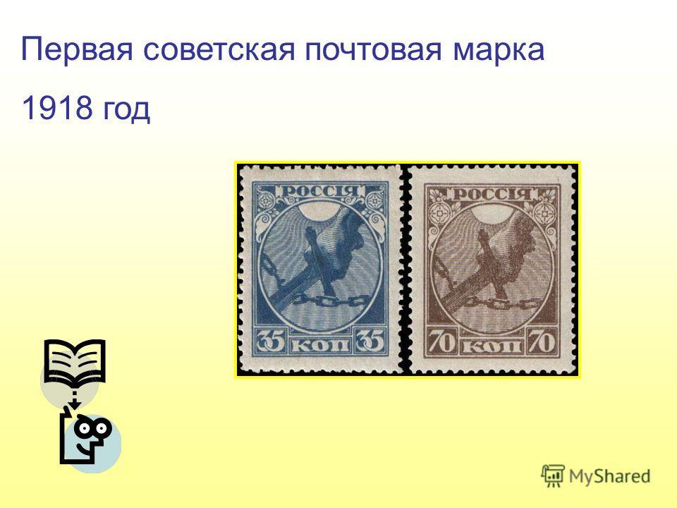 Первая советская почтовая марка 1918 год