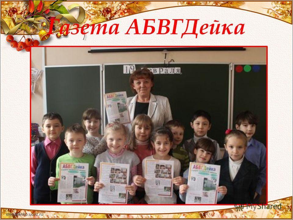 Газета АБВГДейка