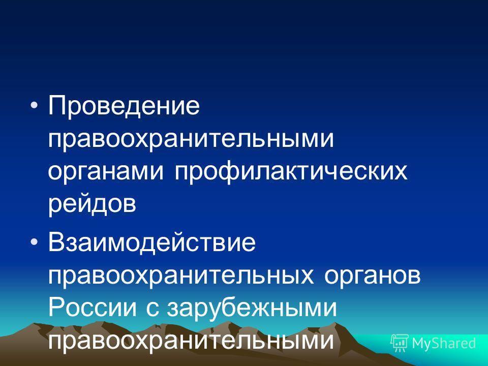 Проведение правоохранительными органами профилактических рейдов Взаимодействие правоохранительных органов России с зарубежными правоохранительными органами