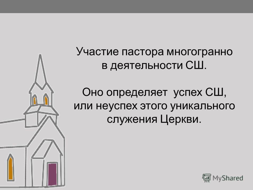 Участие пастора многогранно в деятельности СШ. Оно определяет успех СШ, или неуспех этого уникального служения Церкви.