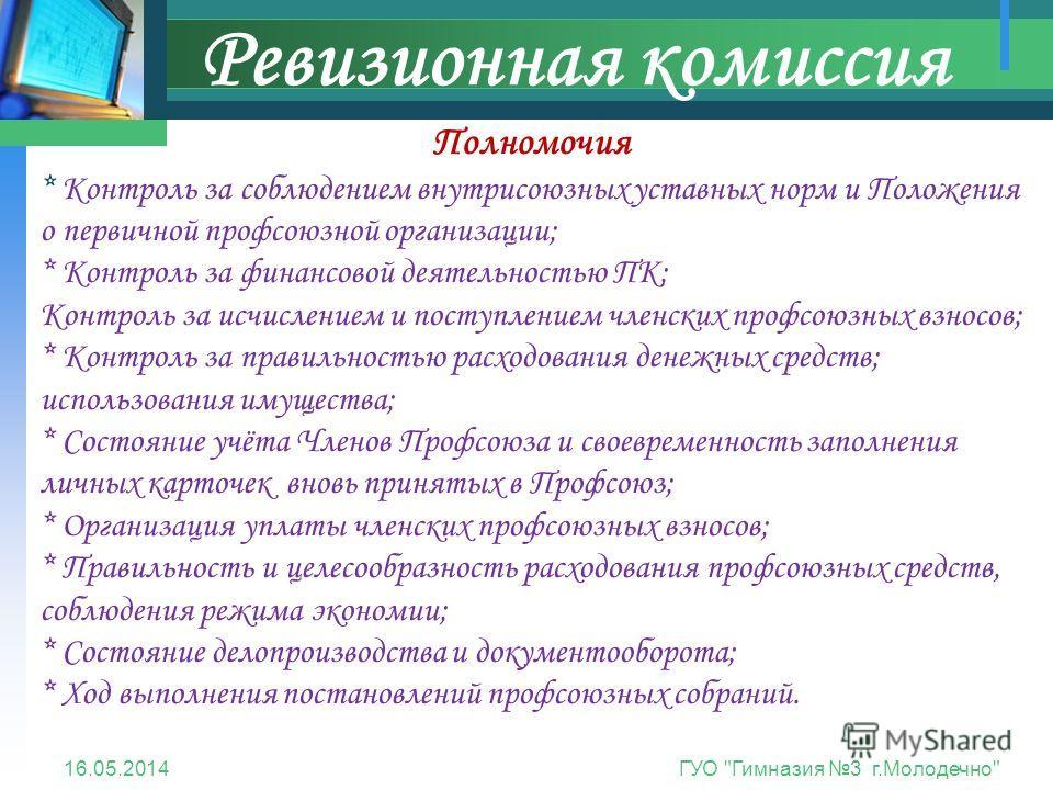 Ревизионная комиссия 16.05.2014ГУО