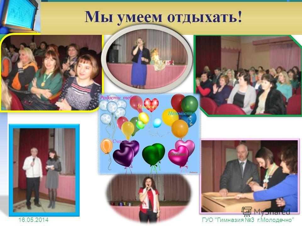 16.05.2014ГУО Гимназия 3 г.Молодечно
