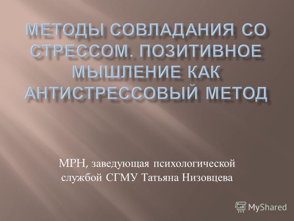 MPH, заведующая психологической службой СГМУ Татьяна Низовцева