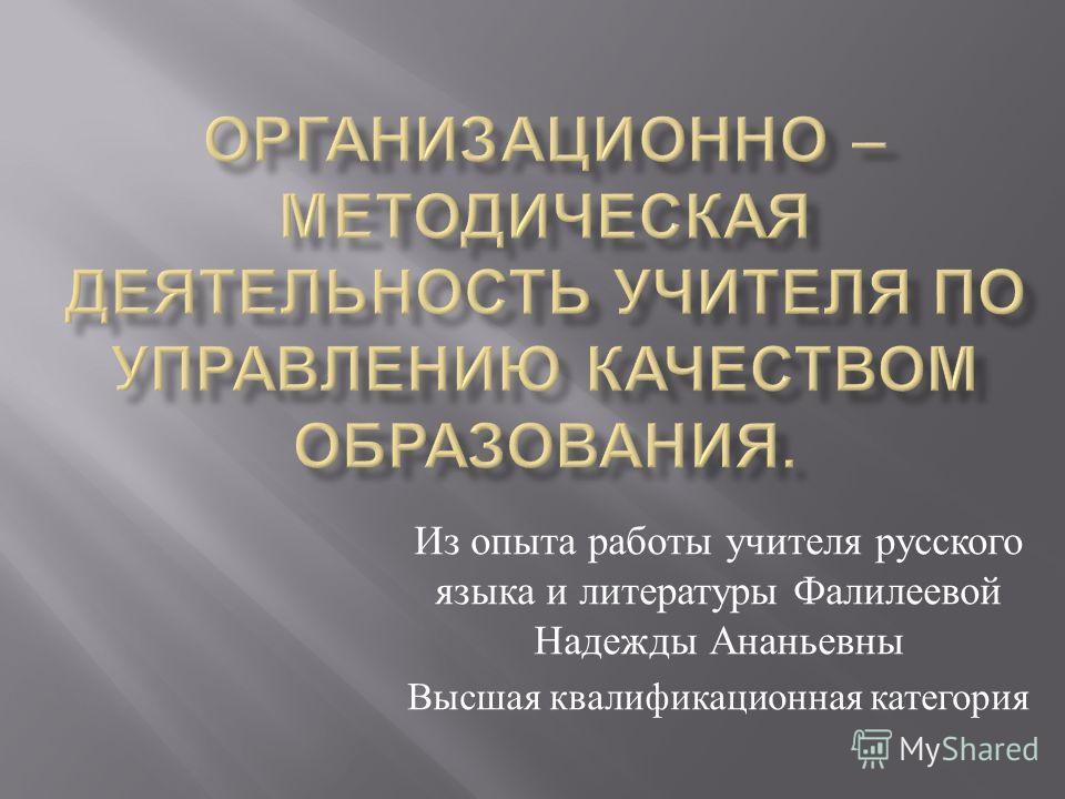Из опыта работы учителя русского языка и литературы Фалилеевой Надежды Ананьевны Высшая квалификационная категория