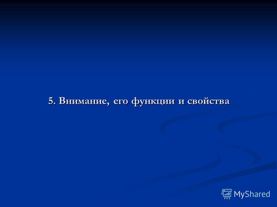 5. Внимание, его функции и свойства