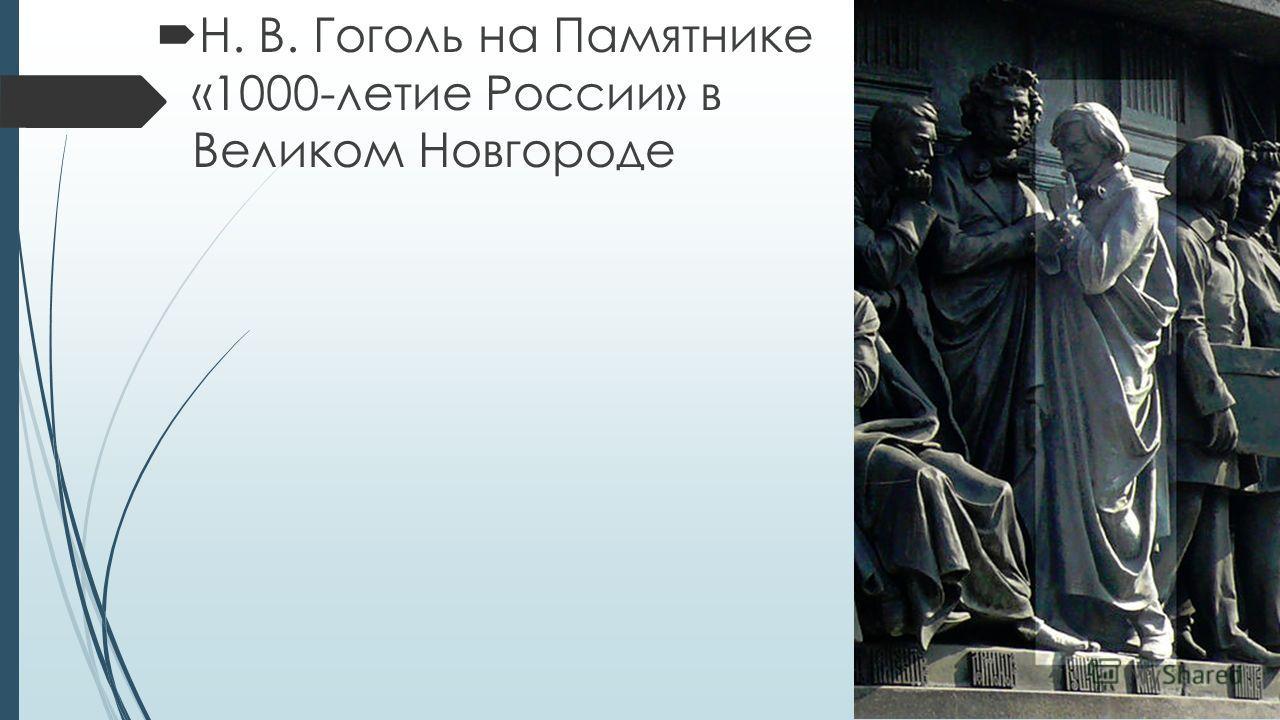 Н. В. Гоголь на Памятнике «1000-летие России» в Великом Новгороде