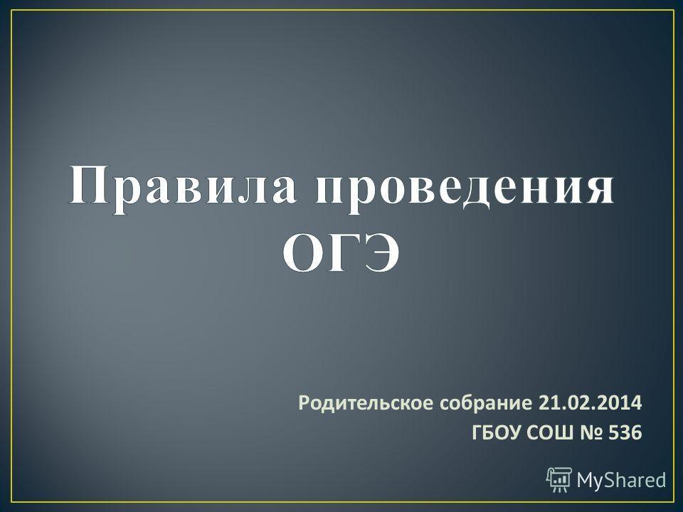 Родительское собрание 21.02.2014 ГБОУ СОШ 536