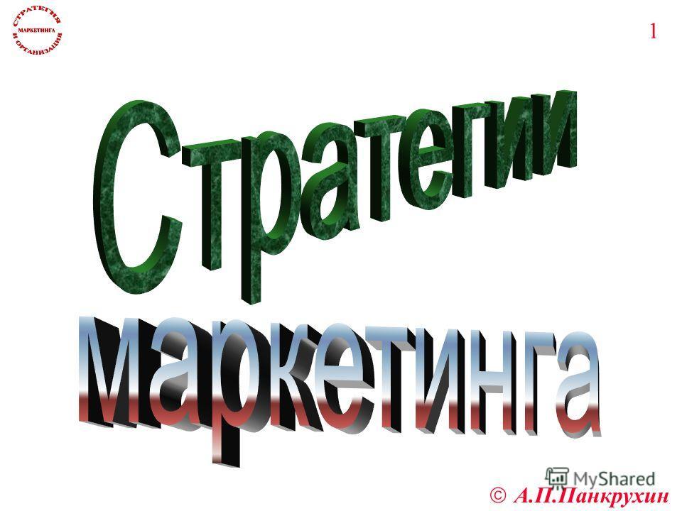 А.П.Панкрухин 1