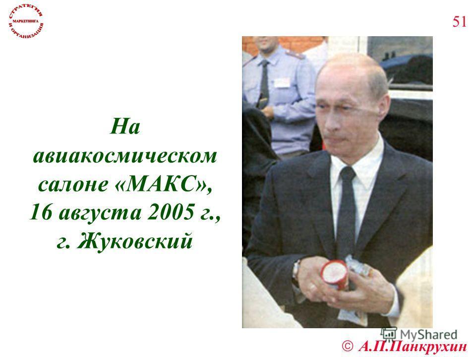 А.П.Панкрухин 51 На авиакосмическом салоне «МАКС», 16 августа 2005 г., г. Жуковский