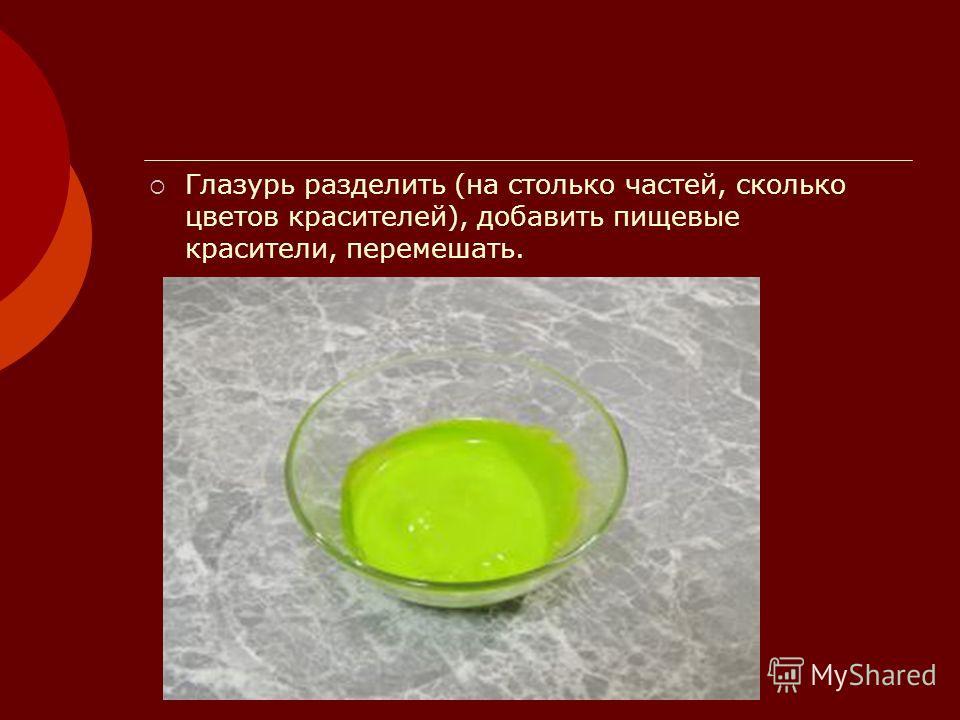 Глазурь разделить (на столько частей, сколько цветов красителей), добавить пищевые красители, перемешать.