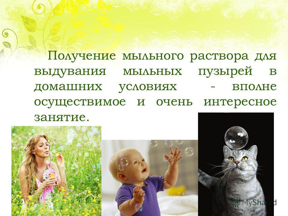 Получение мыльного раствора для выдувания мыльных пузырей в домашних условиях - вполне осуществимое и очень интересное занятие.