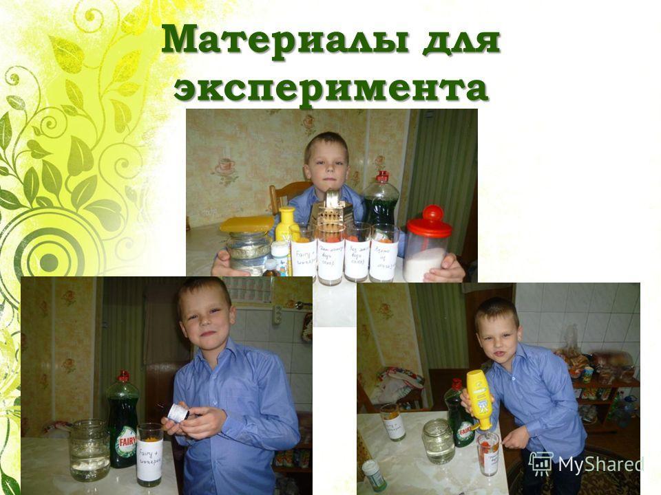 Материалы для эксперимента