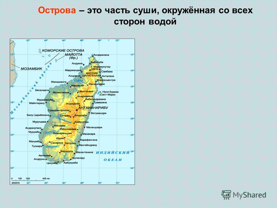 Острова – это часть суши, окружённая со всех сторон водой