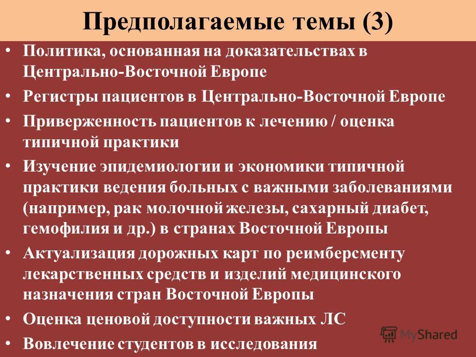 Политика, основанная на доказательствах в Центрально-Восточной Европе Регистры пациентов в Центрально-Восточной Европе Приверженность пациентов к лечению / оценка типичной практики Изучение эпидемиологии и экономики типичной практики ведения больных