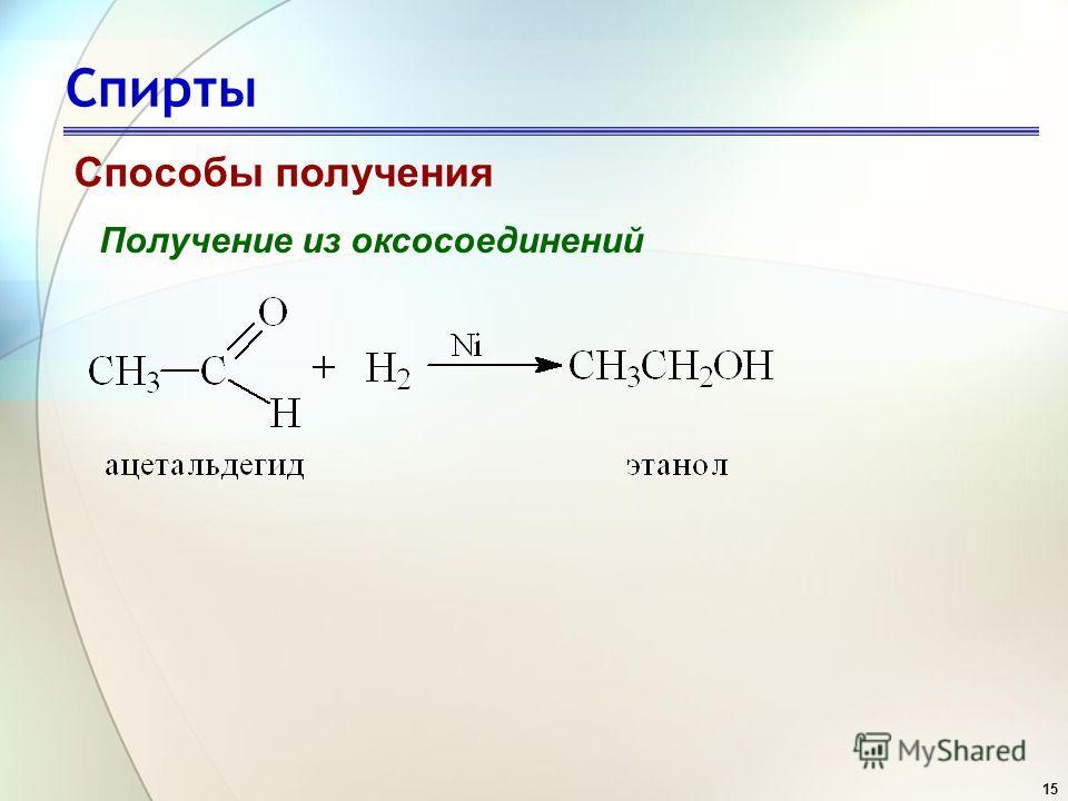 15 Спирты Способы получения Получение из оксосоединений