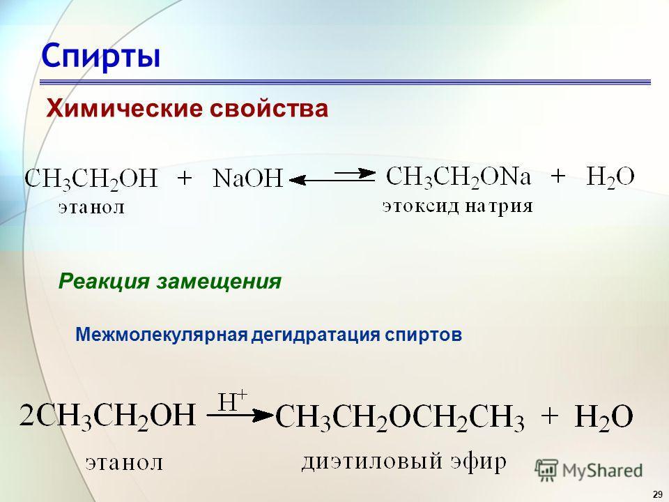 29 Спирты Химические свойства Реакция замещения Межмолекулярная дегидратация спиртов