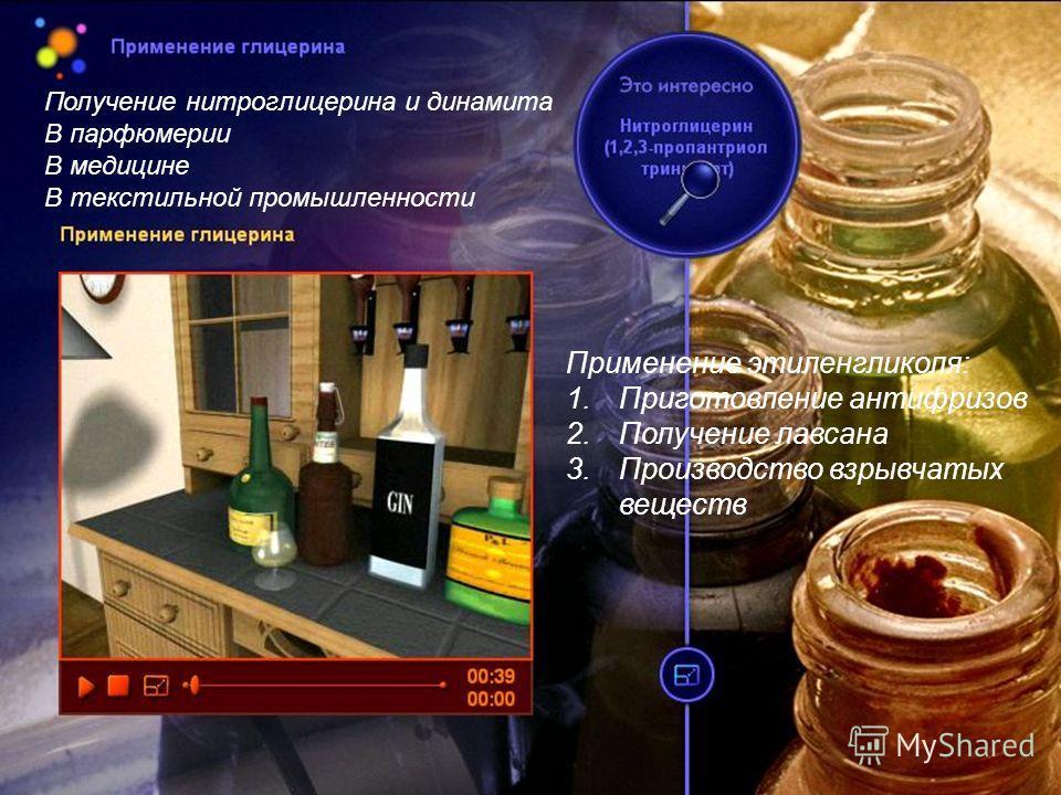 34 Получение нитроглицерина и динамита В парфюмерии В медицине В текстильной промышленности Применение этиленгликоля: 1.Приготовление антифризов 2.Получение лавсана 3.Производство взрывчатых веществ