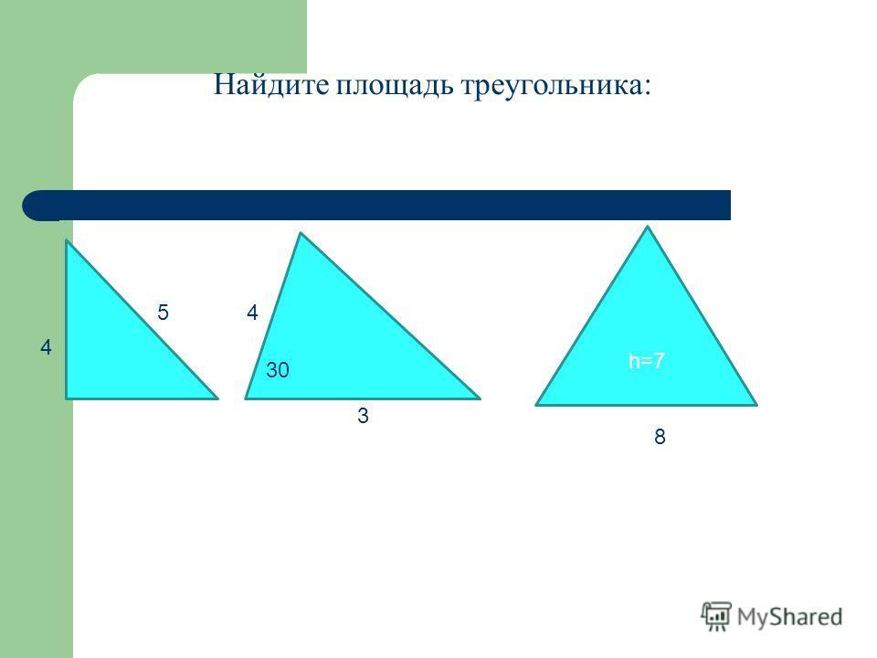 Найдите площадь треугольника: h=7 4 54 8 3 30