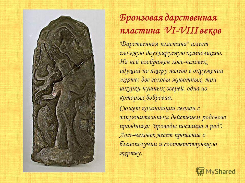 Бронзовая дарственная пластина VI-VIII веков