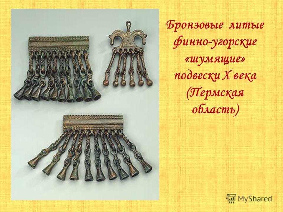 Бронзовые литые финно-угорские «шумящие» подвески X века (Пермская область)