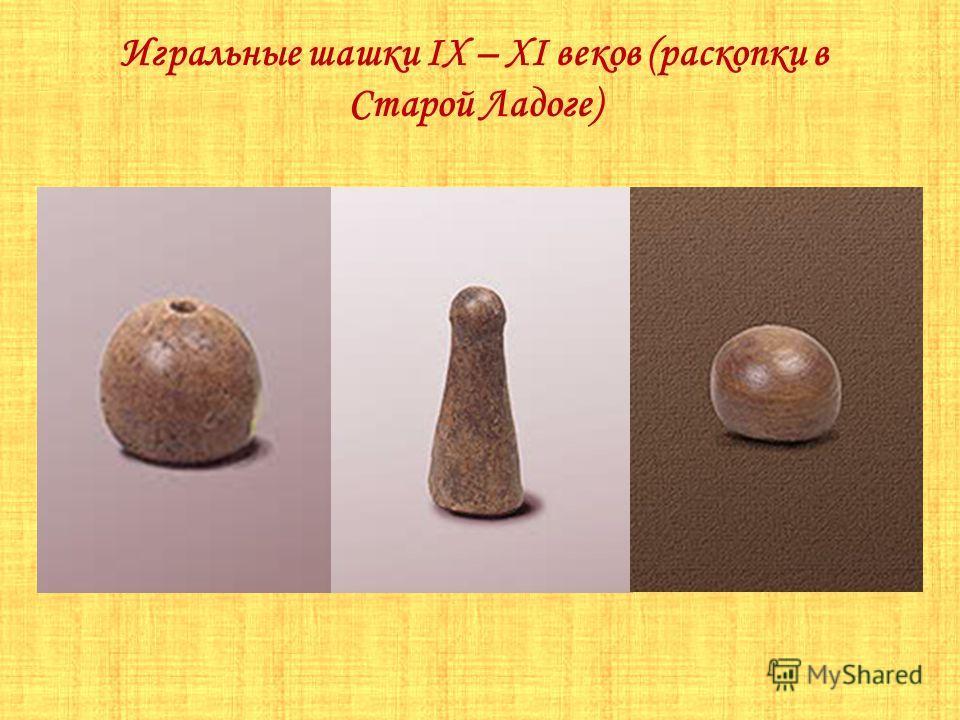 Игральные шашки IX – XI веков (раскопки в Старой Ладоге)