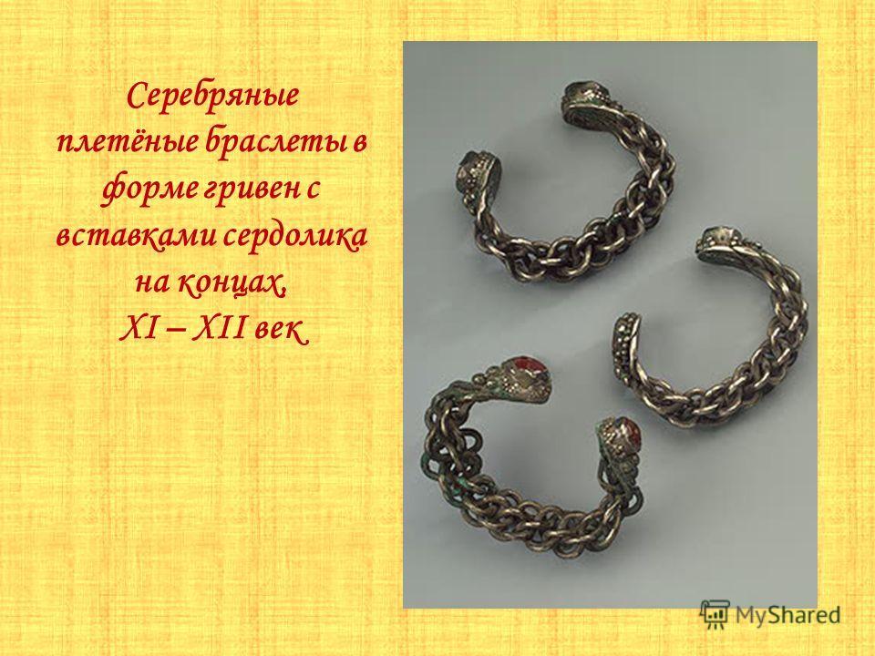 Серебряные плетёные браслеты в форме гривен с вставками сердолика на концах, XI – XII век