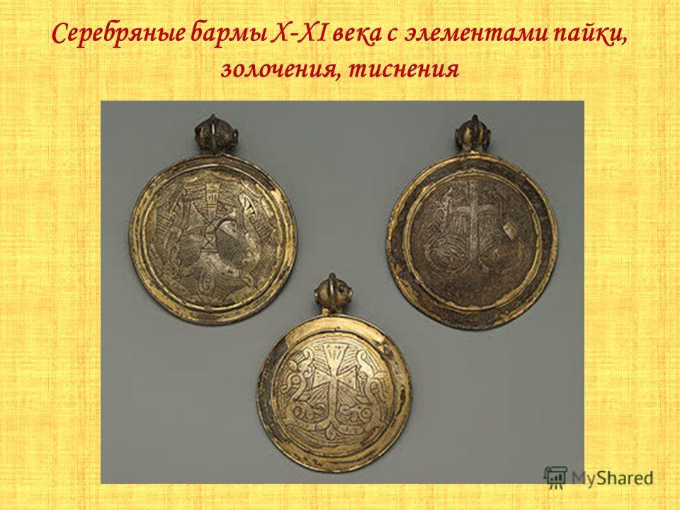 Серебряные бармы X-XI века с элементами пайки, золочения, тиснения
