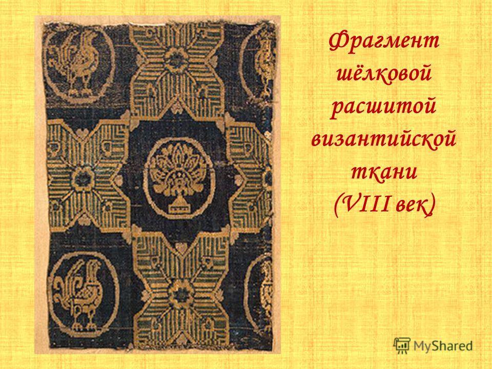 Фрагмент шёлковой расшитой византийской ткани (VIII век)