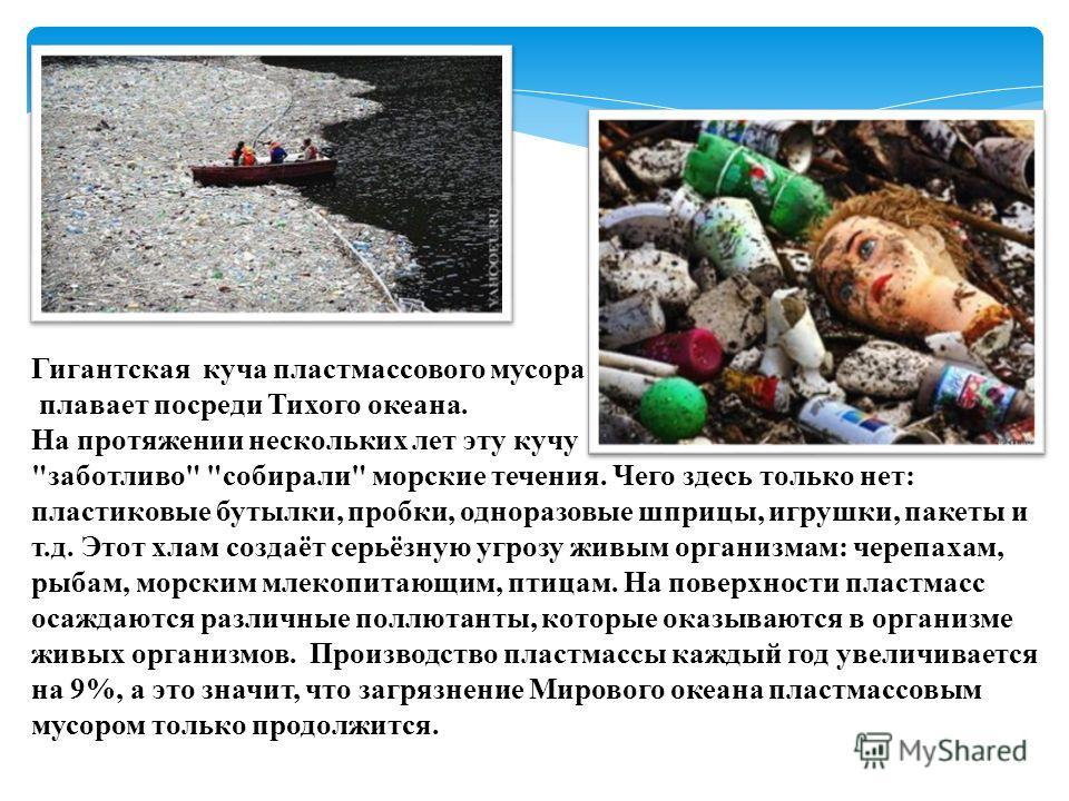 Гигантская куча пластмассового мусора плавает посреди Тихого океана. На протяжении нескольких лет эту кучу