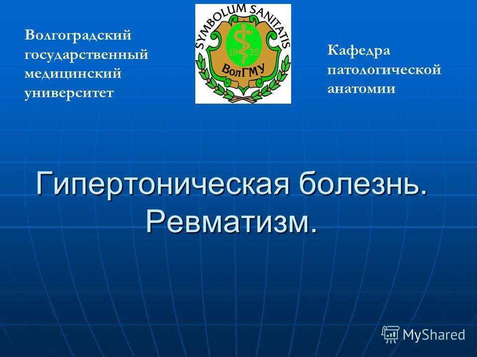 prezentatsiya-po-gipertonicheskoy-bolezni