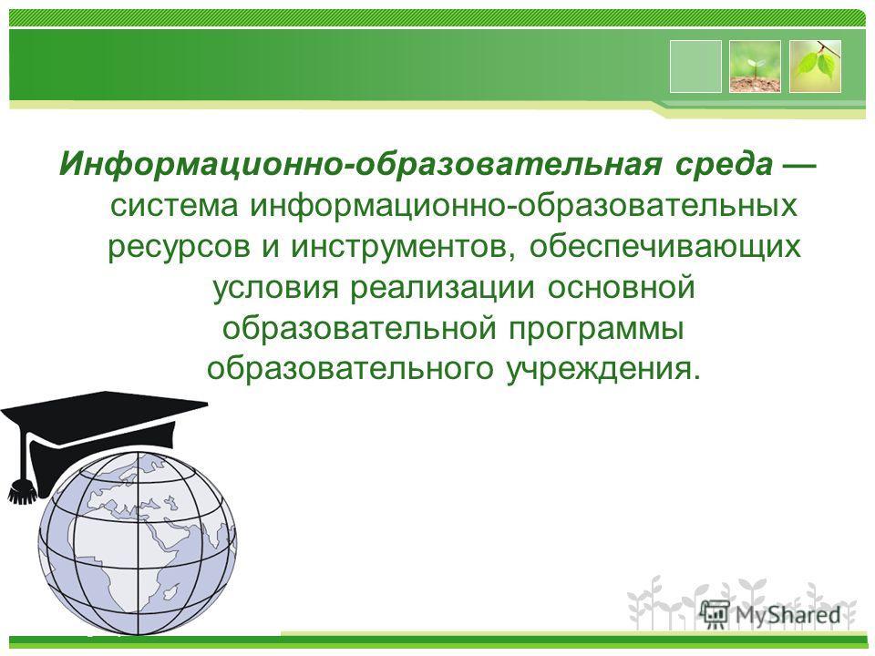 www.themegallery.com Информационно-образовательная среда система информационно-образовательных ресурсов и инструментов, обеспечивающих условия реализации основной образовательной программы образовательного учреждения.