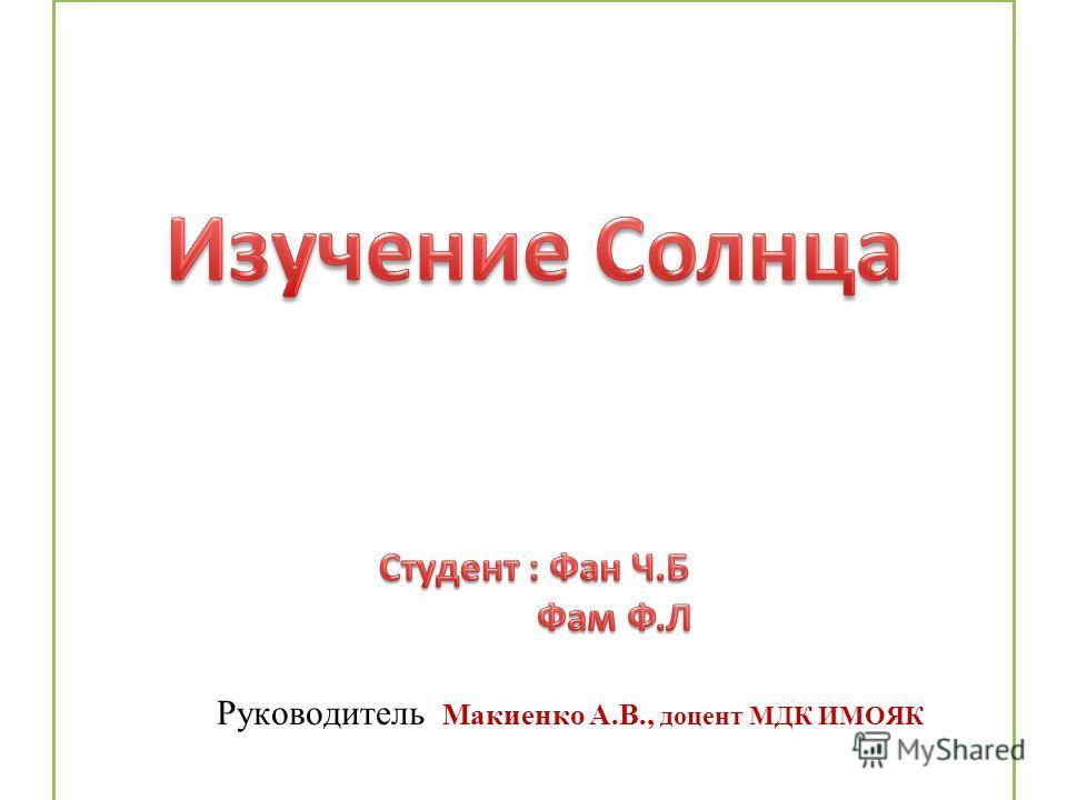 Руководитель Макиенко А.В., доцент МДК ИМОЯК