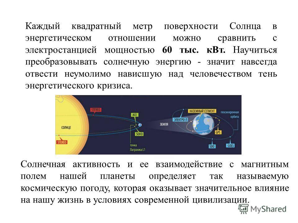 Каждый квадратный метр поверхности Солнца в энергетическом отношении можно сравнить с электростанцией мощностью 60 тыс. кВт. Научиться преобразовывать солнечную энергию - значит навсегда отвести неумолимо нависшую над человечеством тень энергетическо