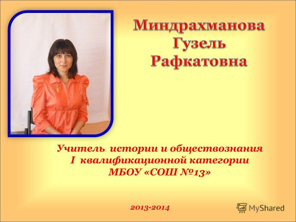 Учитель истории и обществознания I квалификационной категории МБОУ «СОШ 13» 2013-2014