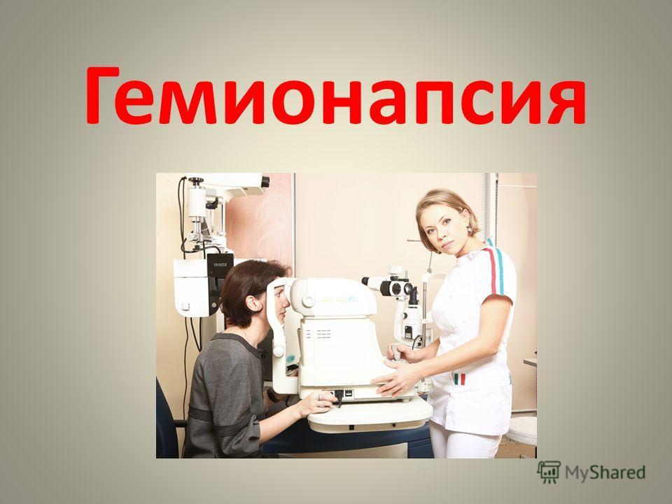 Гемионапсия