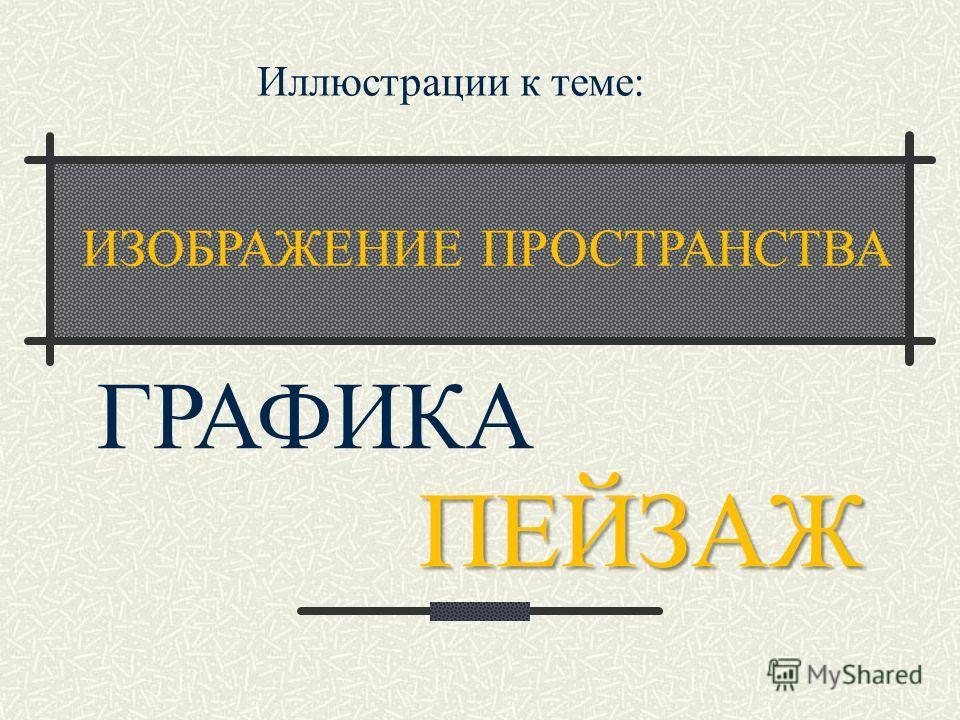 Иллюстрации к теме: ПЕЙЗАЖ ПЕЙЗАЖ ГРАФИКА ИЗОБРАЖЕНИЕ ПРОСТРАНСТВА